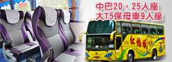 台北红蚂蚁游览车公司