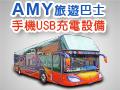 台北•桃園•新竹•苗栗Amy旅遊巴士