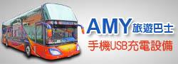 桃园‧新竹‧台北Amy旅游巴士