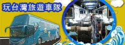 東南遊覽汽車(股)公司
