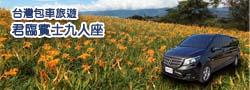 台湾包车旅游君临宾士九人座