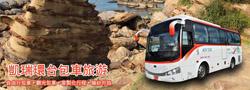 台湾包车旅游‧凯瑞环台包车旅游