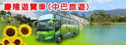 慶隆遊覽車公司