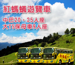 台北紅螞蟻遊覽車公司