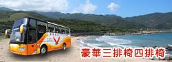 台北桃園新竹遊覽車出租•翊翔通運公司