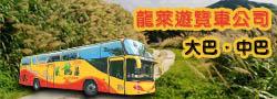 台北龍萊遊覽車公司