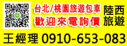 大桃園台北獅子旅遊巴士