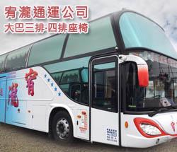 北部三排座椅遊覽車•西濱旅遊巴士