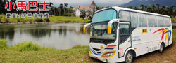 小馬巴士遊覽車公司