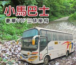 台北小馬巴士