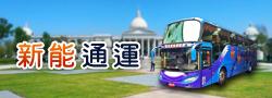新北遊覽車出租•新能通運有限公司