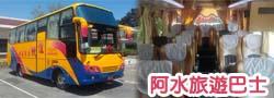 11阿水旅遊巴士