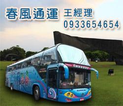 11郎台灣中巴包車