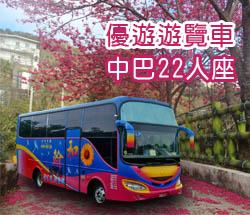 中型巴士出租‧悠游游览车公司