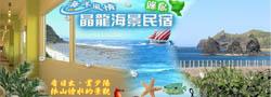 绿岛晶龙海景民宿