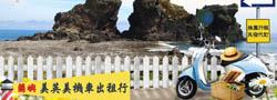 鴻昇白屋民宿
