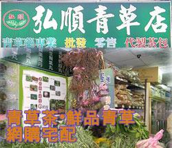 台北弘順青草店