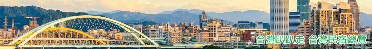 台灣民宿總覽