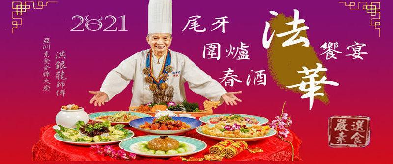 台北美食‧2021法華年菜