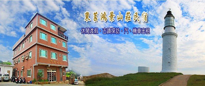 東莒民宿-鴻景山莊