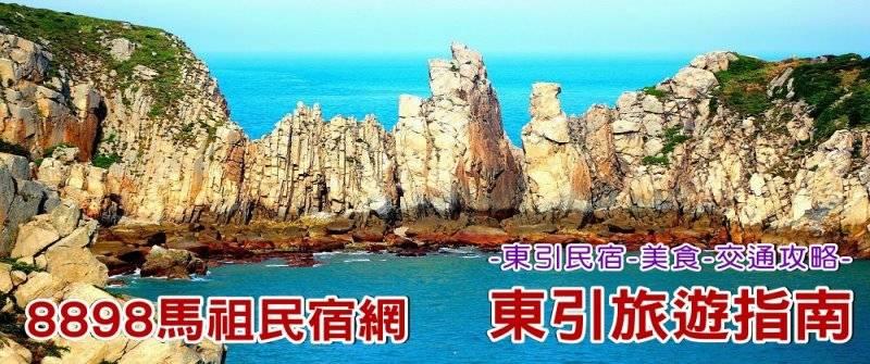 東引旅遊指南