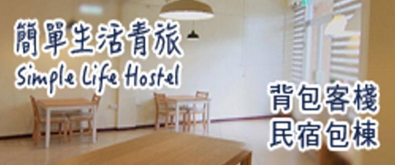 馬祖民宿‧簡單生活青旅 simplelife hostel