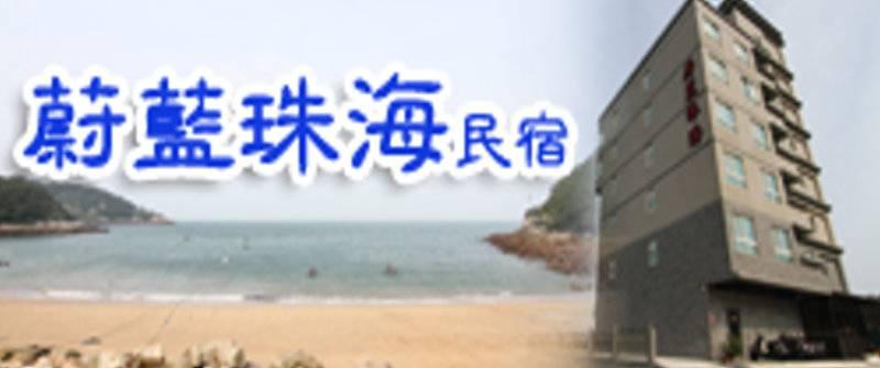 馬祖民宿‧南竿蔚藍珠海