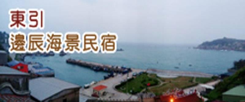 東引民宿‧邊辰海景民宿