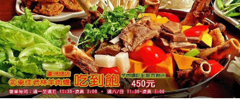 台北美食-東佳老林羊肉爐