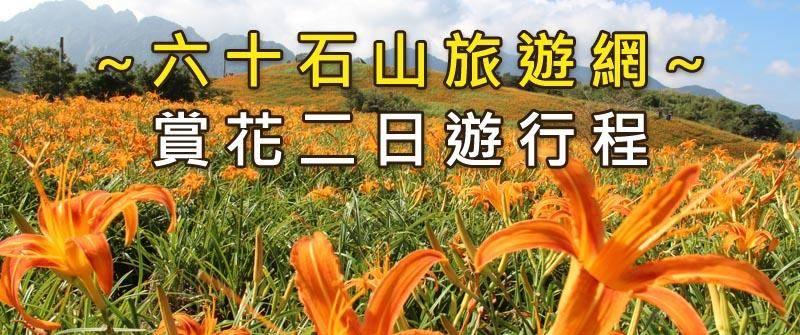 六十石山旅遊網.賞花二日遊行程推薦