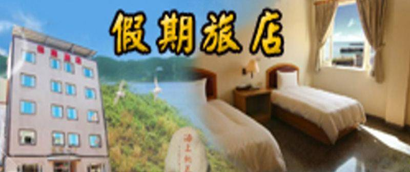 馬祖民宿‧南竿假期旅店