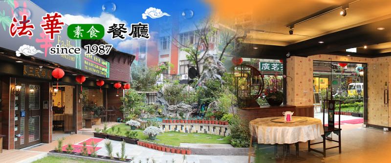 台北美食-法華素食餐廳
